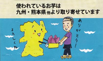 使われているおいもは、さつまいも王国の九州や熊本より、厳選して取り寄せ