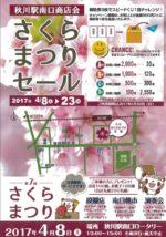 4/8(土)イベント出店情報♪