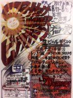 8/11㊗︎〜15日(火)出店情報♪