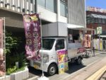 9/7(金)JR日野駅前で大学芋&芋ようかん♪