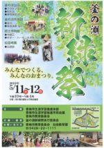 5/11(土)12(日)出店情報その①