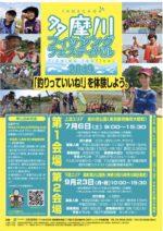 明日7/6(土)多摩川フィッシングフェスティバルは中止になりました♪