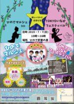本日7/7(日)TOKYOいなかフェスティバル中止♪