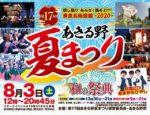 8/3(土)あきる野夏まつり(秋川駅北口会フェスティバル)に出店♪