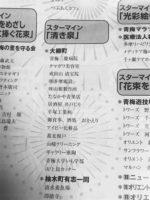 8/3(土)青梅市納涼花火大会協賛♪