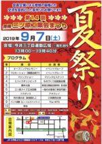 9/7(土)出店情報♪