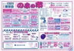 9/7(土)&8(日)出店情報♪
