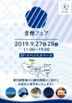 9/27(金)28(土)出店情報♪