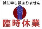 本日10/12(土)臨時休業します♪