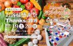 10/19(土)20(日)出店情報その①