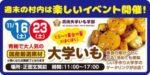 11/23㊗︎出店情報その①