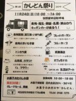 11/24(日)出店情報♪
