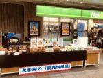 1/20(月)〜25(土)JR八王子駅コンコースに出店♪