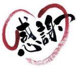 2/29(土)&3/1(日)『今までありがとう大感謝祭』開催♪
