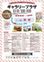 2/15(土)出店情報その②♪