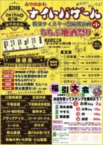2/15(土)出店情報その③♪