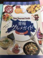 青梅グルメガイド2020発刊♪