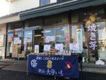 本日3/15(日)『吉野梅郷マルシェ』出店♪