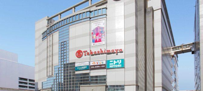 4/1(水)〜髙島屋立川店に初出店♪
