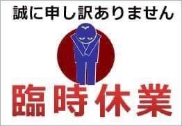 4/15(水)〜17(金)臨時休業します♪