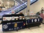 本日4/1(水)〜髙島屋立川店で大学芋&芋ようかん販売♪