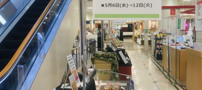 5/12(火)立川髙島屋SC出店最終日♪