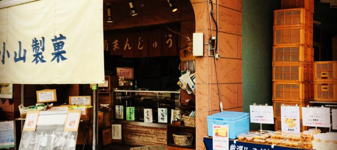 本日6/15(月)小山製菓『いいご縁の日』特別出店中♪