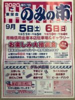 9/5(土)6(日)イベント出店情報♪