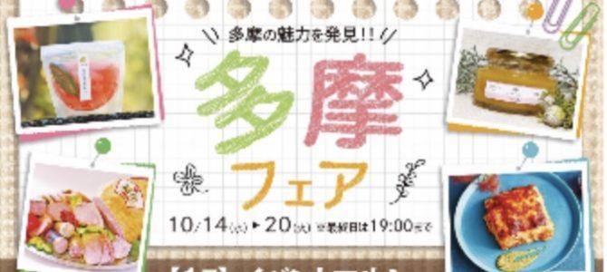 いよいよ明日10/14(水)から立川グランデュオ出店♪