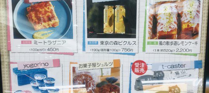 10/19(月)立川グランデュオ出店第六日目♪