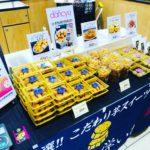 予告‼︎11/5(木)&6(金)小田急町田駅に初出店♪
