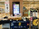 11/15(日)nonowa武蔵小金井出店最終日♪