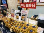 12/27(日)京王百貨店聖蹟桜ヶ丘SC出店最終日♪
