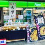 1/21(木)JR八王子駅出店第四日目♪
