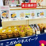 2/23㊗︎京王百貨店聖蹟桜ヶ丘SC出店最終日♪