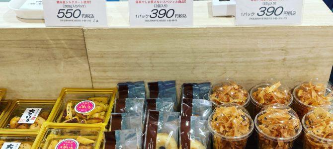 2/21(日)京王百貨店聖蹟桜ヶ丘SC出店第五日目♪