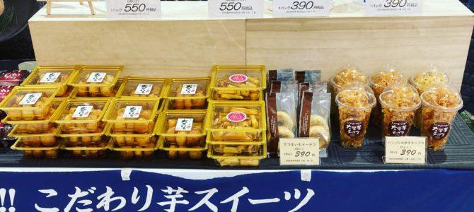2/20(土)京王百貨店聖蹟桜ヶ丘SC出店第四日目♪
