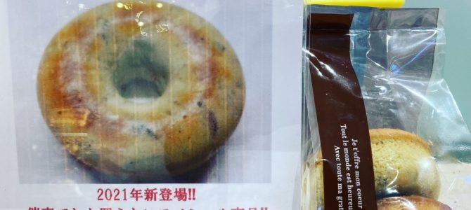 2/22(月)京王百貨店聖蹟桜ヶ丘SC出店第六日目♪