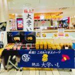 2/18(木)京王百貨店聖蹟桜ヶ丘SC出店第二日目♪