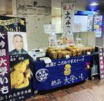 予告‼︎3/1(月)〜3(水)小田急線町田駅に出店♪