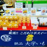 5/21(金)JR八王子駅出店第五日目♪