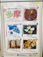 5/14(金)立川グランデュオ出店第三日目♪