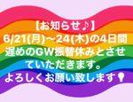 6/21(月)〜24(木)GW振替休業します♪
