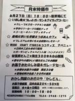 6/27(日)かしどん『月末特価市』に出店♪