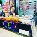 本日7/11(日)京王ストア聖蹟桜ヶ丘店に出店♪