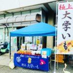 本日7/14(水)JA小曾木経済店舗に出店♪