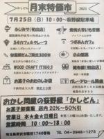 7/24(土)かしどん『月末特価市』に出店♪