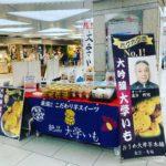 本日8/28(土)小田急線新宿駅に出店中♪