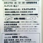 8/29(日)かしどん『月末特価市』に出店♪