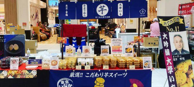 本日9/17(金)〜イオンモール浦和美園に出店♪
